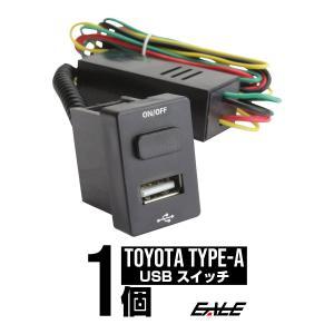 USB機器の充電や電装品のON/OFFができる 2in1 USBポート&スイッチ 純正風 スイッチホールカバー LEDランプ付き トヨタAタイプ I-295|eale