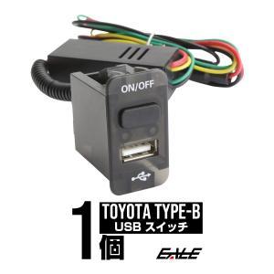 USB機器の充電や電装品のON/OFFができる 2in1 USBポート&スイッチ 純正風 スイッチホールカバー LEDランプ付き トヨタ Bタイプ I-296|eale