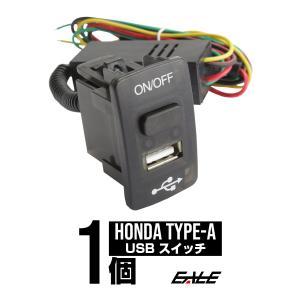 USB機器の充電や電装品のON/OFFができる 2in1 USBポート&スイッチ 純正風 スイッチホールカバー LEDランプ付き ホンダ Aタイプ I-298 eale