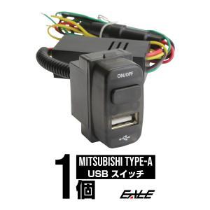 USB機器の充電や電装品のON/OFFができる 2in1 USBポート&スイッチ 純正風 スイッチホールカバー LEDランプ付き ミツビシ Aタイプ I-300|eale