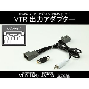 HDDインターナビ VTR出力アダプター HONDA VHO-H49 AVC33 I-302|eale