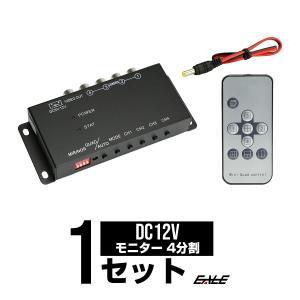 モニター映像4分割器 RCA 4入力/1出力 4台のカメラ映像を1画面に表示 正像/鏡像 切替 リモコン付き DC12V I-313|eale
