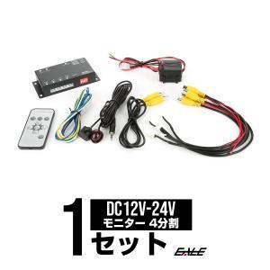 車載専用 モニター 映像分割器 4台のカメラ映像を1画面に表示 正像/鏡像 切替 リモコン付き バックカメラ サイドカメラに 12V 24V I-314|eale