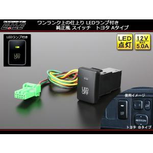 純正風 スイッチ Aタイプ LED イルミ付き 汎用型 I-330 eale