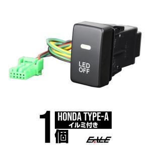 純正風 スイッチ ホンダ Aタイプ LED イルミ付き 汎用型 I-333|eale