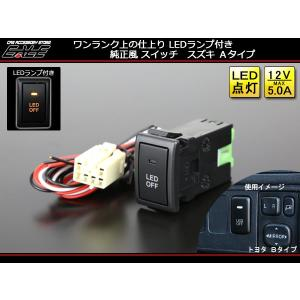 純正風 スイッチ スズキ Aタイプ LED イルミ付き 汎用型 I-334|eale