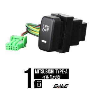 ミツビシ Aタイプ 純正風スイッチ LED イルミ付き 汎用型 I-335|eale