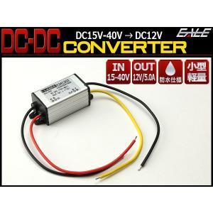 防水 小型 DC-DCコンバーター 24V(15V-40V)→12V 5.0A デコデコ トラック バス 等に I-353