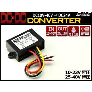 DC-DCコンバーター 10-40V→24V 12V→24V 昇圧器 25-40V→24V 降圧器 I-357|eale