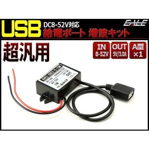 汎用 USB増設キット A型×1ポート スマホ タブレットの充電に 12V/24V 8-52V 出力5V/3A I-358|eale