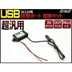 汎用 Micro USB増設キット マイクロUSB ×1ポート スマホ タブレットの充電に DC12V 出力5V/3A I-362|eale