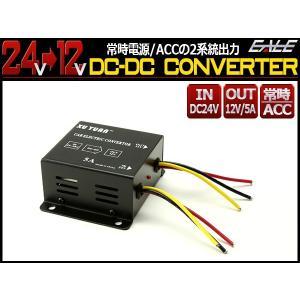 DC-DCコンバーター 24V→12V/5A 常時電源/ACC 2系統出力 I-375|eale