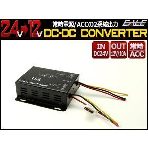 DC-DCコンバーター 24V→12V/10A 常時電源/ACC 2系統出力 I-376|eale
