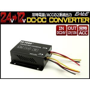 DC-DCコンバーター 24V→12V/15A 常時電源/ACC 2系統出力 I-377|eale