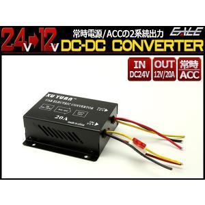 DC-DCコンバーター 24V→12V/20A 常時電源/ACC 2系統出力 I-378|eale