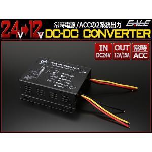 DC-DCコンバーター 24V→12V/15A 常時電源/ACC 2系統出力 I-387|eale
