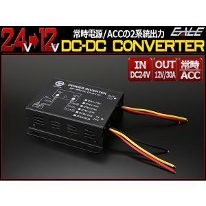 DC-DCコンバーター 24V→12V/30A 常時電源/ACC 2系統出力 I-389|eale
