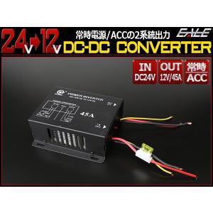DC-DCコンバーター 24V→12V/45A 常時電源/ACC 2系統出力 I-390|eale
