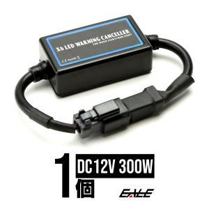 LED ワークライト ノイズキャンセラー 作業灯ノイズ対策 ライトバー ラジオ 無線機への影響を低減 12V 300W MAX DTコネクタ付き I-510|eale