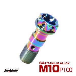 64チタン合金 M10 P=1.00 ブレーキライン バンジョーボルト ブレンボ スズキに 2本ホース用 ライト 焼きチタン風 JA013|eale