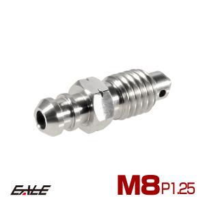 64チタン エアブリード スクリュー M8 P1.25 シルバー エアブリーダー バルブ JA083|eale