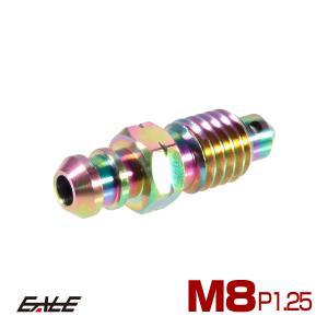 64チタン エアブリード スクリュー M8 P1.25 レインボー エアブリーダー バルブ JA085|eale