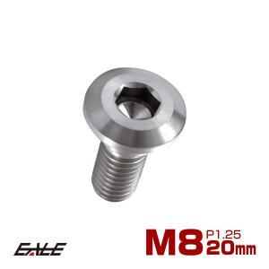64チタン M8×20mm P=1.25 ブレーキディスク ローター ボルト ヤマハ車用 シルバー ...
