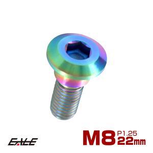 64チタン M8×22mm P=1.25 ブレーキディスク ローター ボルト スズキ車用 焼きチタン...