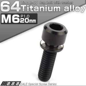 64チタンボルト M6 20mm P1.0 ワッシャー付き キャップボルト 六角穴 ブラック JA3...