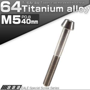 64チタン M5×40mm P0.8 テーパー キャップボルト シルバー素地色 六角穴付 Ti6Al...