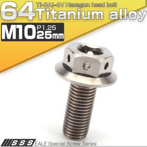 64チタンボルト M10×25mm P1.25 22mm フランジ付き 六角ボルト 六角穴付き シル...