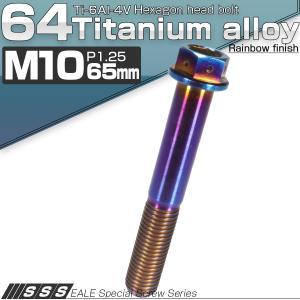 64チタン M10×65mm P1.25 デザイン六角ボルト 六角穴付きボルト フランジ付き 焼きチ...