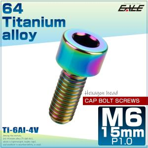 M6×15mm P1.0 64チタン キャップボルト 六角穴 キャップスクリュー 虹色 レインボー ...