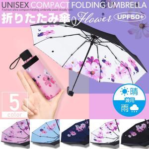 折りたたみ傘 折り畳み傘 晴雨兼用 コンパクト 軽量 遮光 撥水 UVカット UPF50+ 紫外線対...