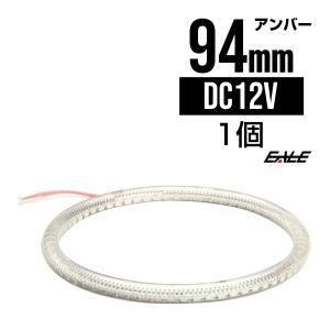 カバー付き SMD LED イカリング/イクラリング アンバー 94mm O-109