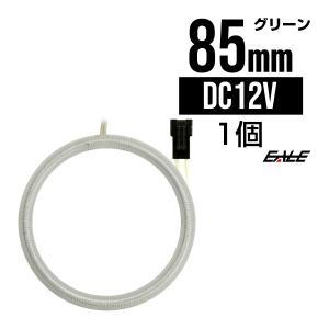 CCFL リング 拡散 カバー付き イカリング 単品 グリーン 外径 85mm O-195