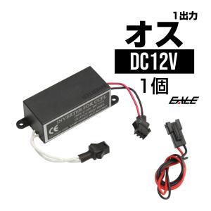 CCFL 汎用 インバーター単品 オス型 出力×1 追加・補修用 O-286