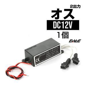 CCFL 汎用 インバーター単品 オス型 出力×2 追加・補...