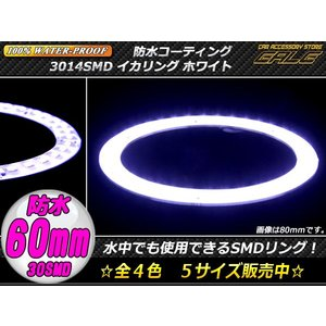 100% 防水 3014SMD LED イカリング ホワイト 60mm O-302|eale