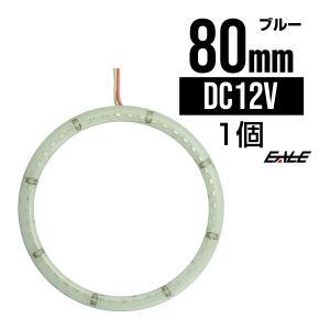 100% 防水 3014SMD LED イカリング ブルー 80mm O-319|eale