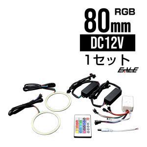 16色発光 COB-RGB イカリング キット 80mm リモコン付 O-329|eale