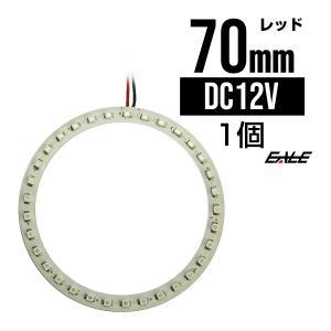 白基板 SMD LED イカリング / イクラリング レッド/赤 12V 外径 70mm O-33|eale