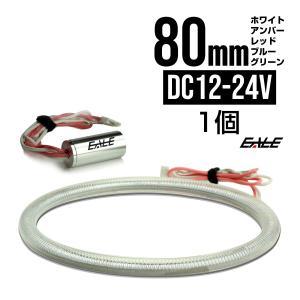 80mm COB LED カバー付き イカリング ホワイト/アンバー/レッド/ブルー/グリーン 12V/24V|eale