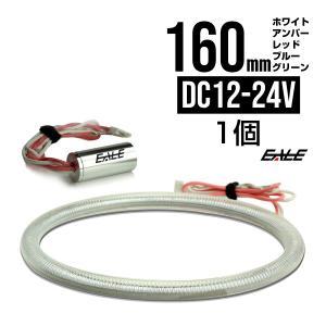 160mm COB LED カバー付き イカリング ホワイト/アンバー/レッド/ブルー/グリーン 12V/24V|eale