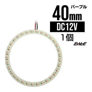 白基板 SMD LED イカリング / イクラリング パープル/紫 12V 外径 40mm O-61
