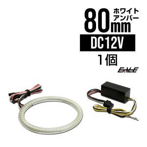 ホワイト/アンバー ツインカラー SMD LED カバー付き イカリング 2色発光 外径 80mm O-94|eale