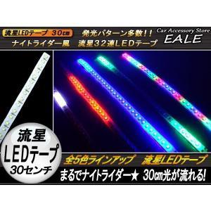 ナイトライダー風 流星LEDテープ 30cm 全5色 eale