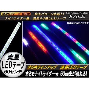 ナイトライダー風 流星LEDテープ 60cm 全5色 eale