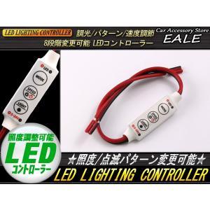 LEDコントローラー ストロボ発光 照度調整 速度調整 P-127