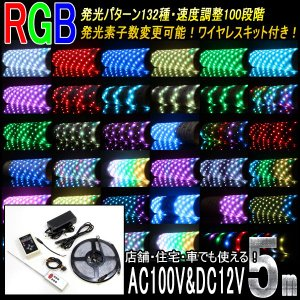 エクステリアイルミネーションRGBテープ5m 幅12mm12V可 P-128 eale